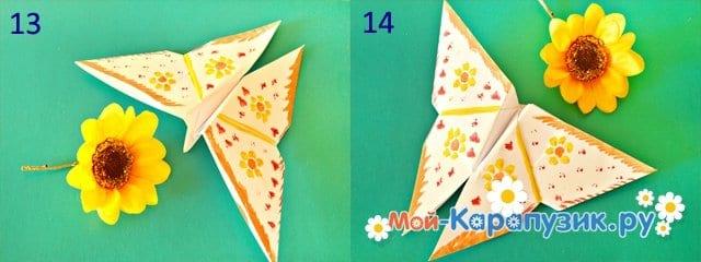 Изготовление бабочки из бумаги - фото 4