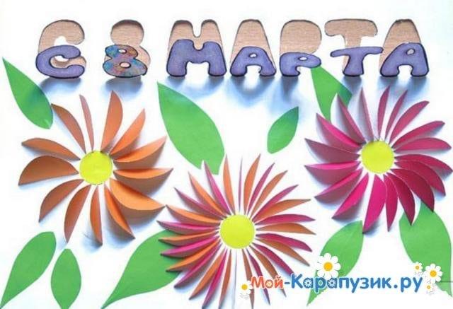Поделки цветов на 8 Марта в детский сад - фото 7